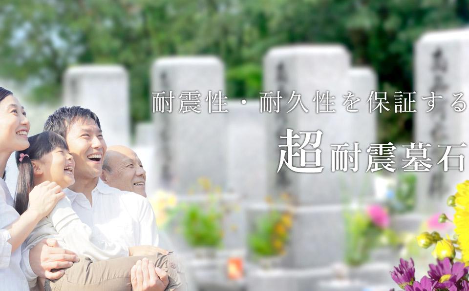 耐震性・耐久性を保証する超耐震墓石